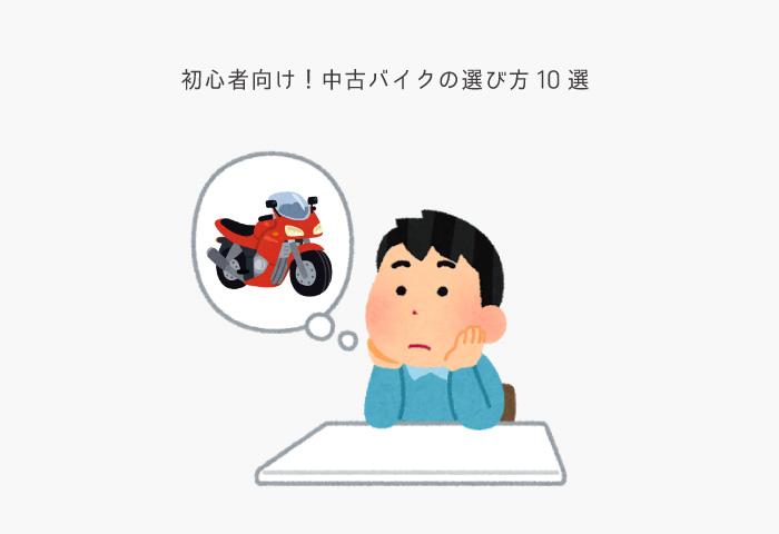 中古バイク 選び方 コツ