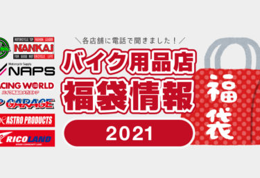 【2021年】バイク用品店の福袋情報まとめ!全8店舗!2りんかん、ナップス他