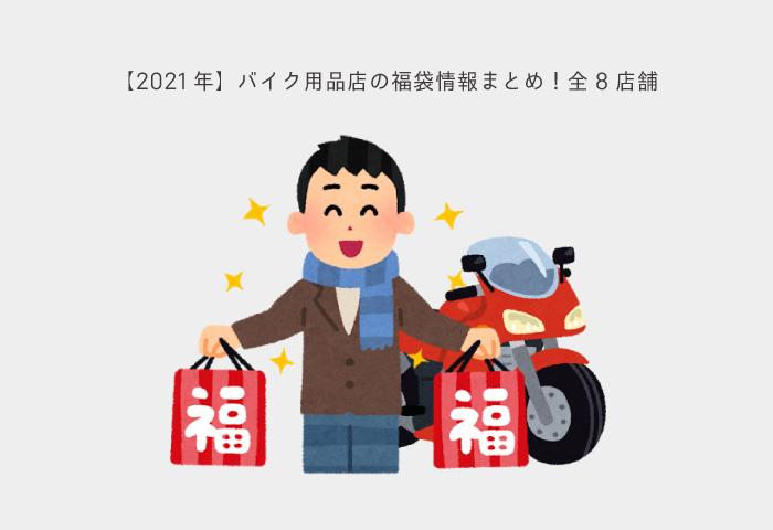 バイク用品店 福袋 2021