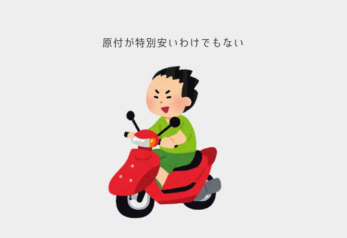 バイク 維持費 原付