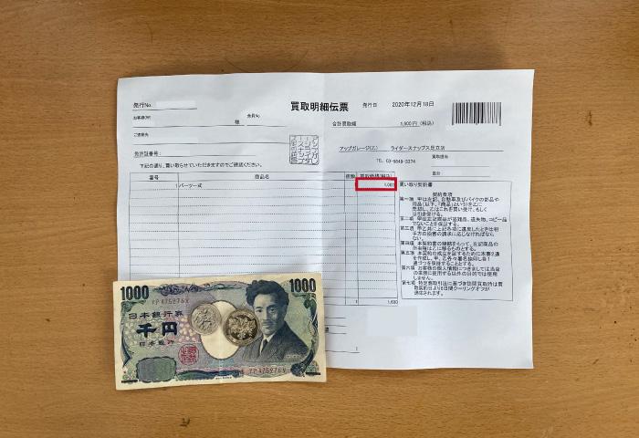 アップガレージ 買取価格 1600円
