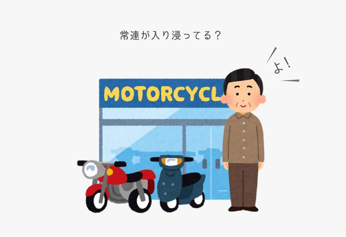 中古バイク 選び方 常連