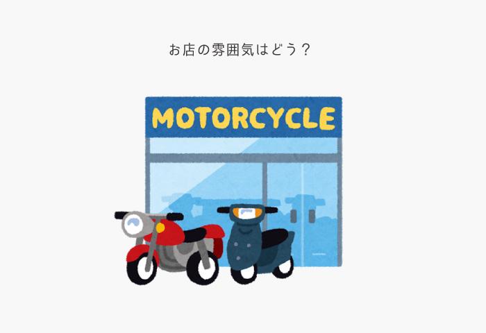 中古バイク 選び方 店舗