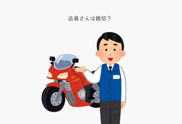 中古バイク 選び方 店員