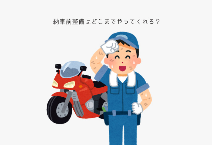 中古バイク 選び方 整備