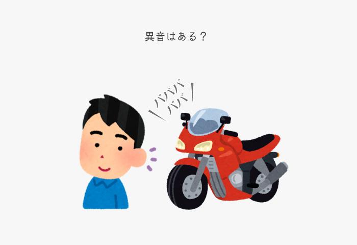 中古バイク 選び方 異音