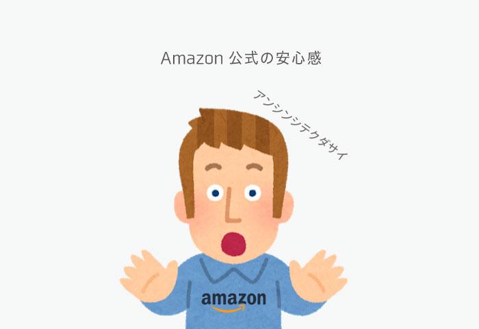 アマゾン アウトレット 公式