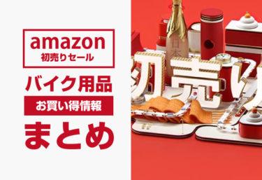 速報『Amazon初売り』バイク用品のお得情報まとめ【1/2~5まで】