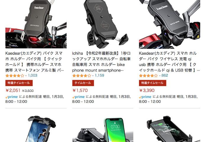 アマゾン 初売り バイク用品
