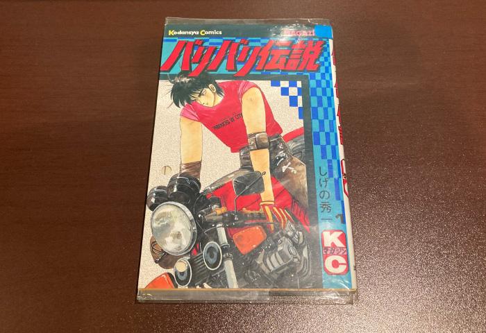 バイク 漫画 バリバリ伝説