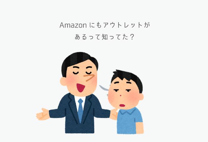 アマゾン アウトレット お得