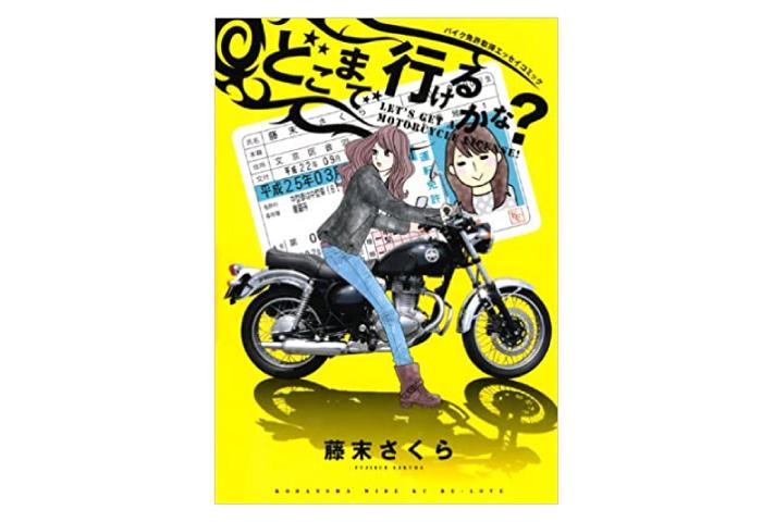 バイク 漫画 おすすめ