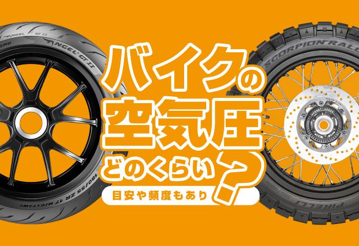 バイク 空気圧 タイヤ