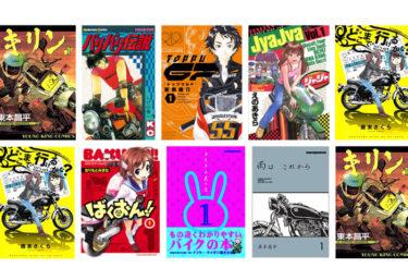 人気バイク漫画5冊をバイク乗りがレビュー!オススメの1冊はどれ?