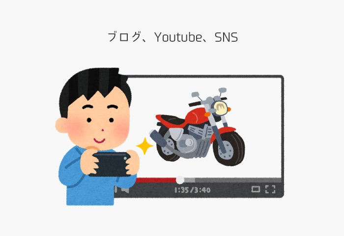 副業 バイク ブログ youtube