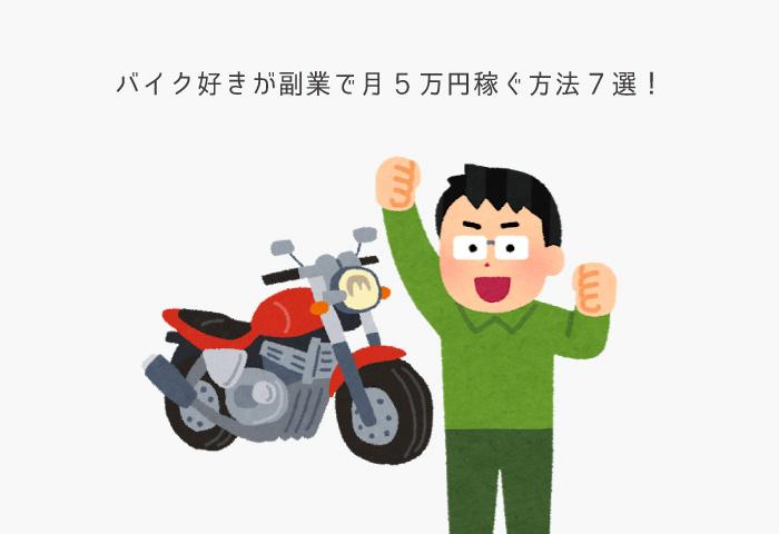副業 バイク 方法