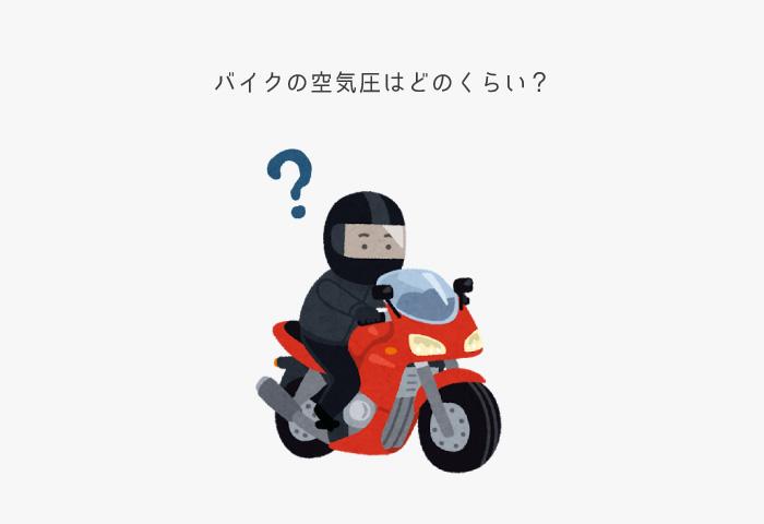 バイク 空気圧 どのくらい?