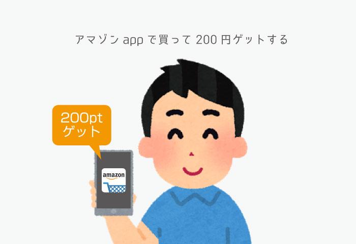 amazon キャンペーン アプリ