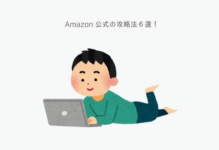 amazon キャンペーン お得
