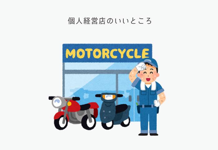 グーバイク メリット 個人経営