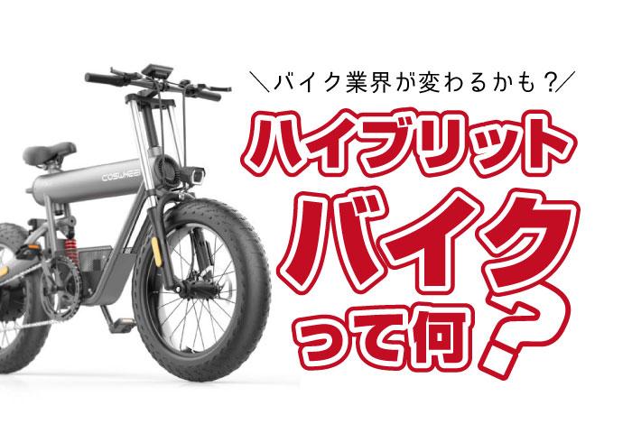ハイブリットバイク とは