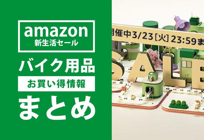 アマゾン 新生活セール 2021