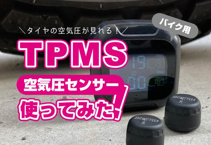 TPMS 空気圧センサー バイク