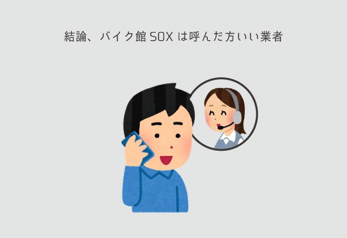 バイク館SOX 査定 おすすめ
