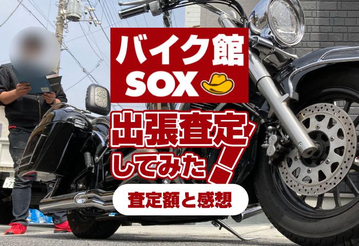 バイク館ソックス 評判 査定
