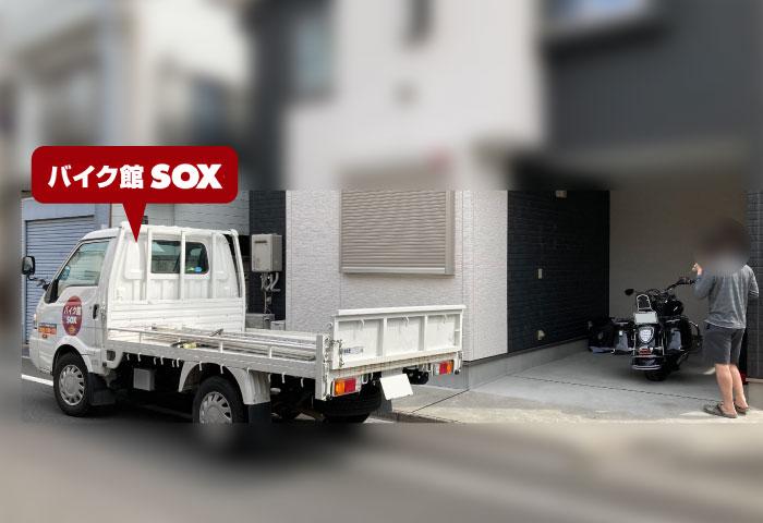 バイク館SOX 買取査定 感想