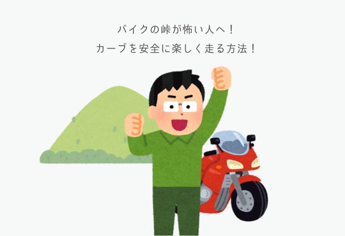 バイク 峠 走り方