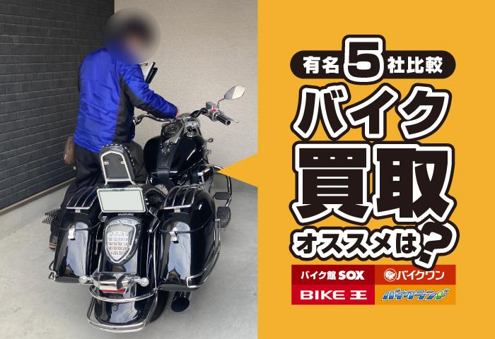 バイク 買取 おすすめ
