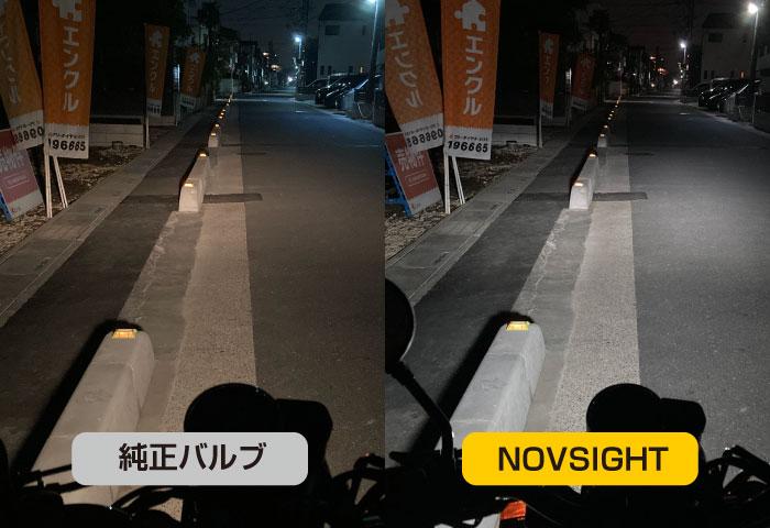 NOVSIGHT LEDバルブ 照射比較