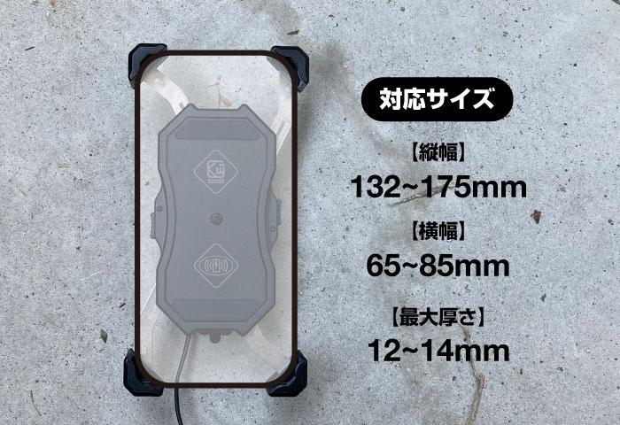 バイク用スマホホルダー QI充電 サイズ