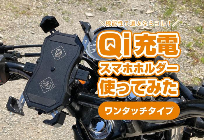 バイク用スマホホルダー QI充電 レビュー