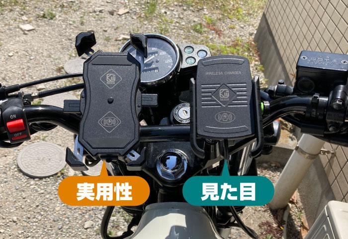 バイク用スマホホルダー QI充電 オススメ