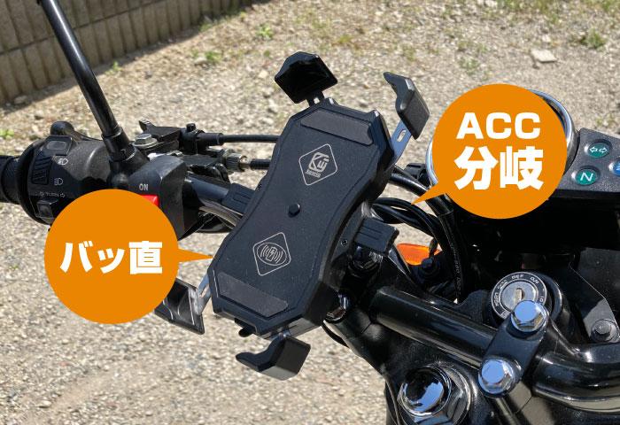 バイク用スマホホルダー QI充電 取付