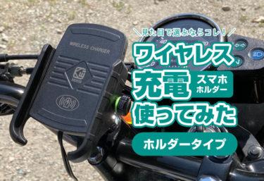 スマホホルダー ワイヤレス充電 バイク レビュー