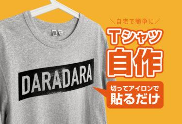 Tシャツ 自作 作り方