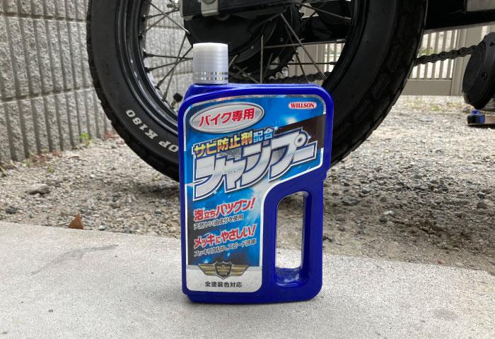 ウィルソン バイク専用シャンプー レビュー