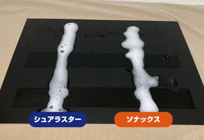 ソナックス シュアラスター 洗浄力