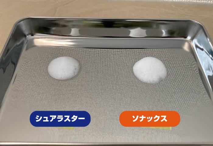 ソナックス シュアラスター 泡の質
